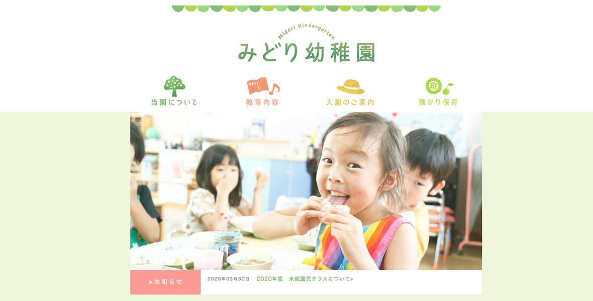 子ども達の笑顔が溢れるホームページ2