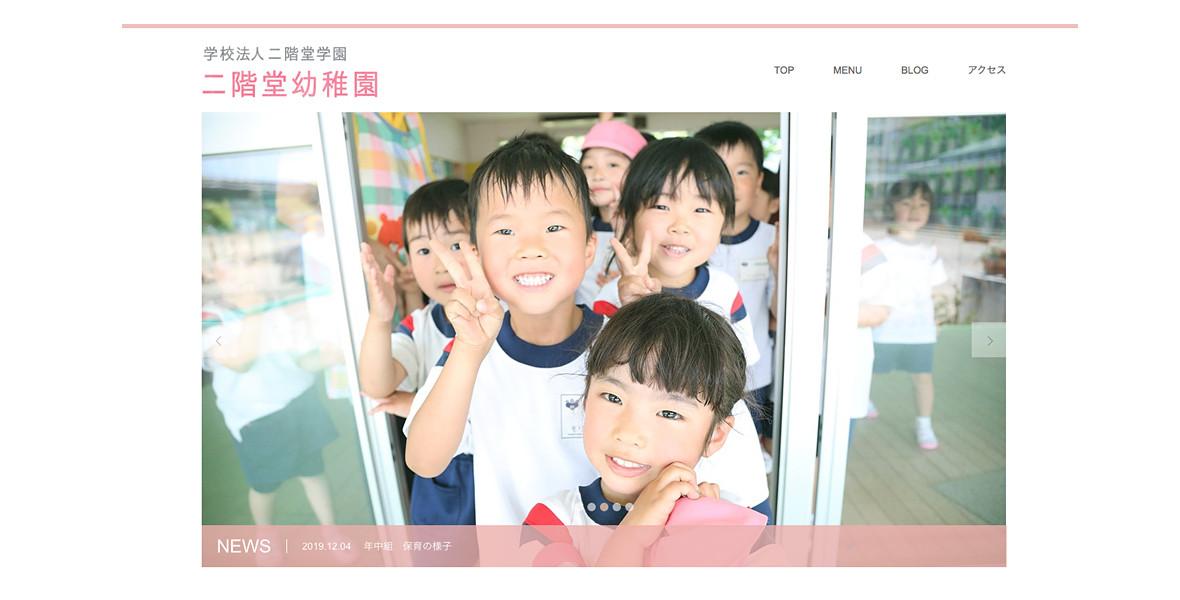 子ども達の笑顔が溢れるホームページ1